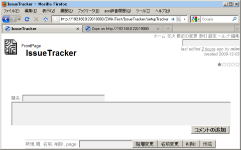 IssueTracker_setupTracker.png