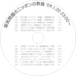 dvd_lael_sample_img_bakshomondai.png